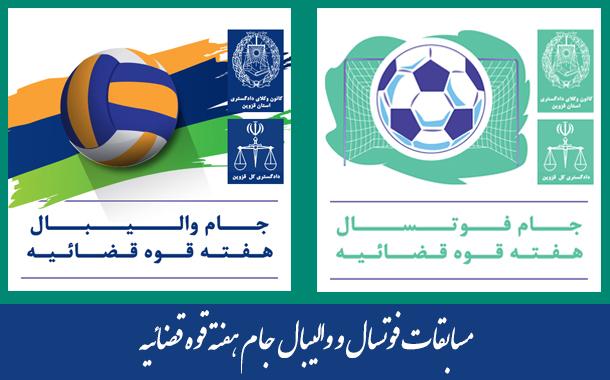 مسابقات-جام-هفته-قوه-قضائیه