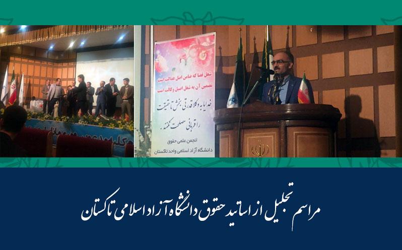 مراسم تجلیل از اساتید وکیل برجسته و داشجویان حقوق وکیل دانشگاه آزاد اسلامی تاکستان