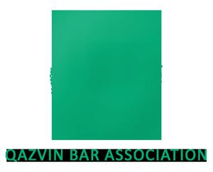کانون وکلای دادگستری استان قزوین