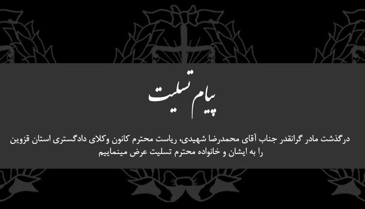 پیام تسلیت کانون وکلای دادگستری استان قزوین